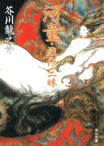 河童・戯作三昧 (角川文庫 あ 2-8)
