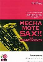 WMS-18-2 ソロ楽譜 めちゃモテサックス~アルトサックス~ Summertime