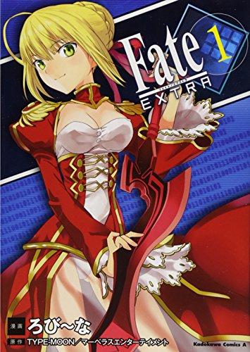 フェイト/エクストラ (1) (角川コミックス・エース)