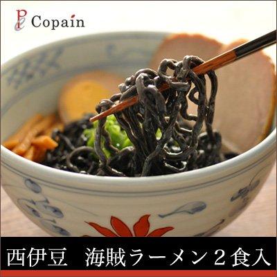 セレクトフード 西伊豆 イカスミ入り麺の海賊ラーメン 2食入り