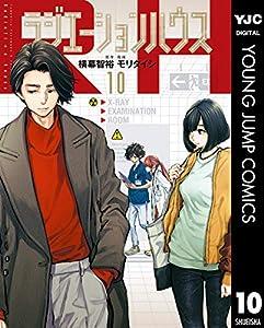 ラジエーションハウス 10 (ヤングジャンプコミックスDIGITAL)