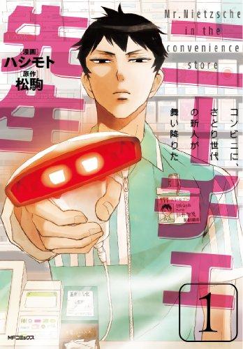 ニーチェ先生~コンビニに、さとり世代の新人が舞い降りた~ 1 (MFコミックス ジーンシリーズ)の詳細を見る