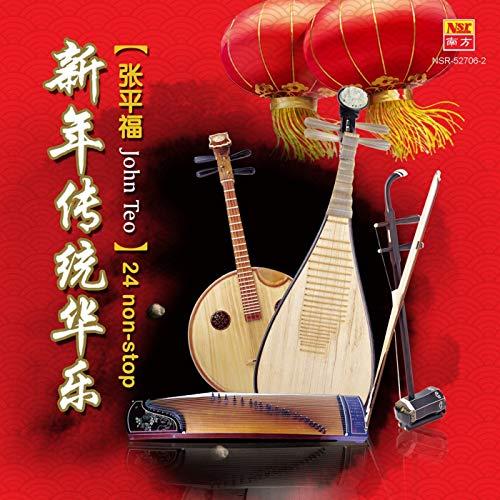 Da Luo Da Gu ( Da Jia Gong Xi + Yi Zhang He Nian Pian + Gua Cai Deng )