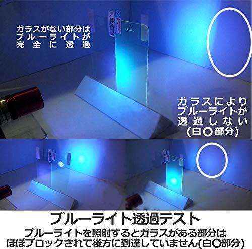 SuperGlass『液晶保護ガラスフィルムブルーライト強力カット』