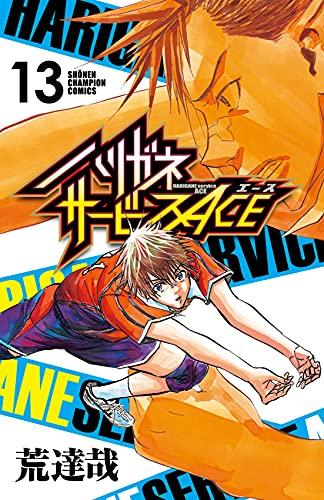 ハリガネサービスACE 13 (13) (少年チャンピオン・コミックス)