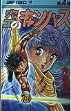 空のキャンバス 4 (ジャンプコミックス)