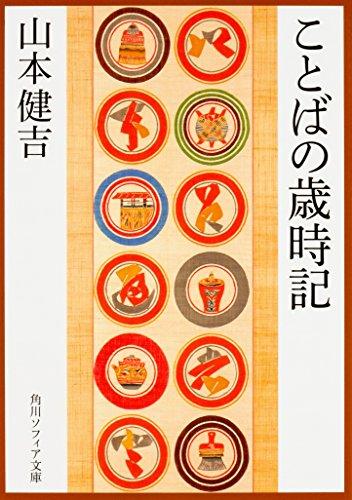 ことばの歳時記 (角川ソフィア文庫)の詳細を見る