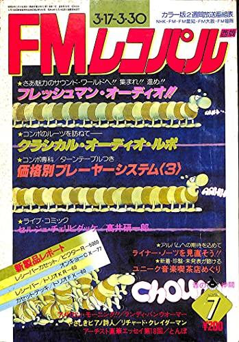 FMレコパル 西版 1980年3月17日号 NO.7 ランディ・バンウォーマー セルジュ・チェリビダッケ とんぼ