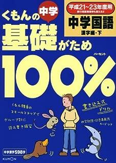 くもんの中学基礎がため100%中学国語「漢字編・下」 平成21~23年度用
