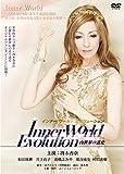 Inner World Evolution ~内世界の進化~[DVD]