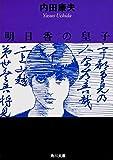 明日香の皇子 (角川文庫)