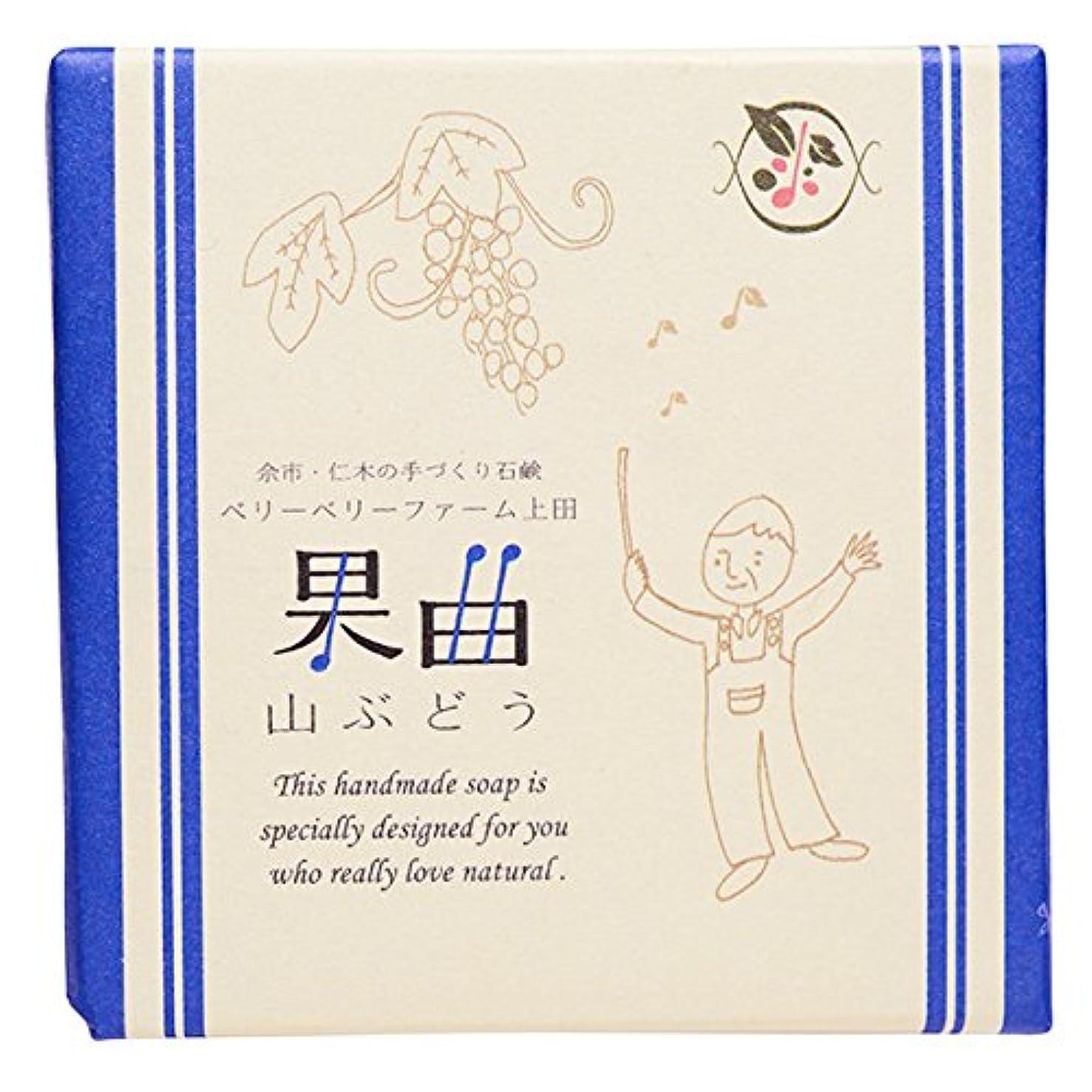 ようこそ入射請求可能余市町仁木のベリーベリーファーム上田との共同開発 果曲(山ぶどう)純練り石鹸