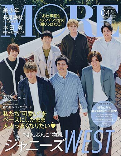 MORE スペシャルエディション ジャニーズWEST表紙版 2021年 4月号 (MORE増刊)