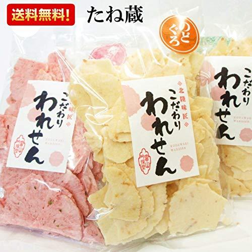 プレゼント 訳あり のどぐろせんべい (1袋) 白えびせんべい (1袋) 桜えびせんべい (1袋) が せんべい 煎餅 お煎餅