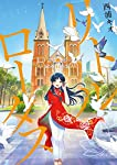 リトル・ロータス 6 (LINEコミックス)