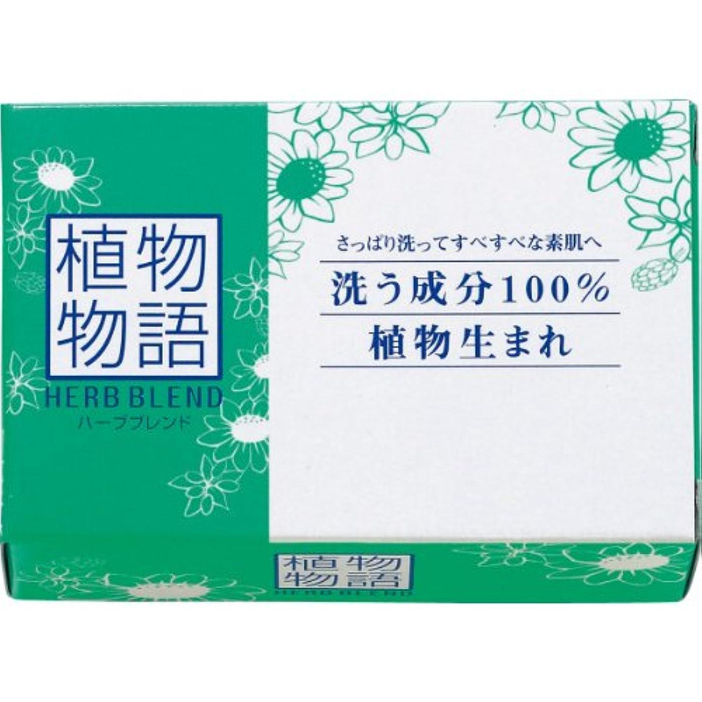 敵意合図過敏な【ライオン】植物物語ハーブブレンド 化粧石鹸 80g