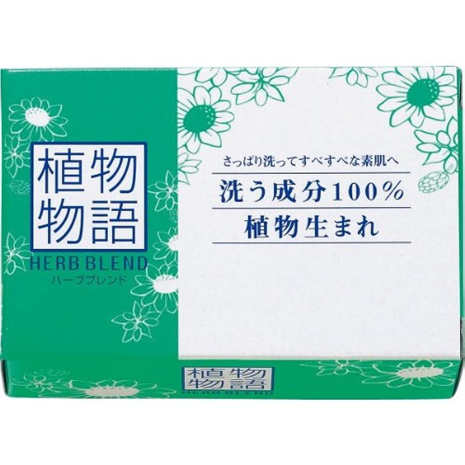 アジア人スタッフ謝罪する【ライオン】植物物語ハーブブレンド 化粧石鹸 80g
