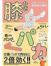 膝パカ - 99%のズボラが続いたスゴイ筋トレ - (美人開花シリーズ)