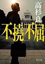 表紙: 不撓不屈 (角川文庫) | 高杉 良