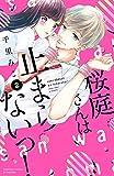 桜庭さんは止まらないっ! 分冊版(2) (別冊フレンドコミックス)