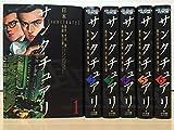 サンクチュアリ コミック 全6巻完結セット (ビッグコミックスワイド)