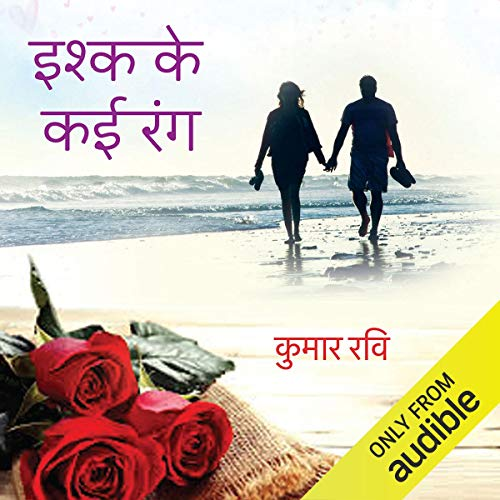 Ishq Ke Kai Rang [Many Colors of Love] cover art