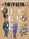 週刊東洋経済 2019年9/14号 [雑誌](いま知っておきたい 天皇と日本史)