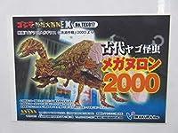 古代ヤゴ怪虫 メガヌロン 2000イワクラ ゴジラ特撮大百科EX ゴジラ対メガギラス(2000)より