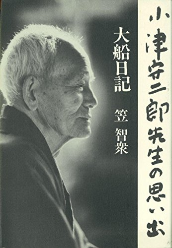 大船日記―小津安二郎先生の思い出