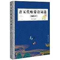 唐五代咏菊诗词选(365首)