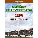 第98回全国高等学校ラグビーフットボール大会 2回戦(2018/12/30 花園第3グラウンド)