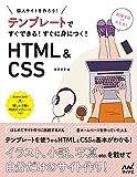 個人サイトを作ろう!テンプレートですぐできる!すぐに身につく!HTML&CSS