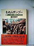 われらチンブー―ニューギニア高地人の生命力 (1974年)