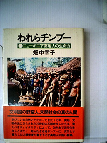われらチンブー―ニューギニア高地人の生命力 (1974年)の詳細を見る