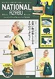 NATIONAL AZABU 保冷もできるショッピングバッグ&極小にまとまるエコバッグBOOK (ブランドブック)