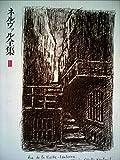 ネルヴァル全集〈3〉 (1976年)
