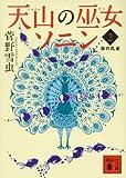 天山の巫女ソニン(2) 海の孔雀 (講談社文庫)
