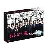 名もなき毒 DVD-BOX[DVD]