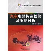 汽车电器构造检修及案例分析