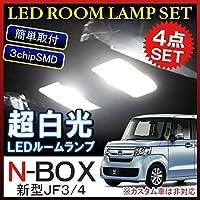 新型 N-BOX JF3 JF4 N BOX LED ルームランプ ホワイト 49灯 高輝度 室内灯 ルームライト 純正交換