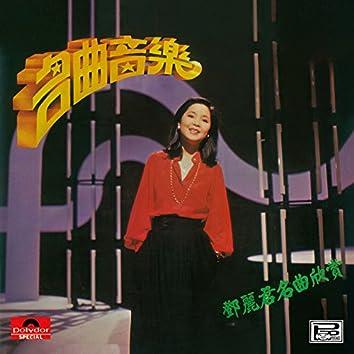 Ming Qu Yin Le - Deng Li Jun Ming Qu Xin Shang (Instrumental)