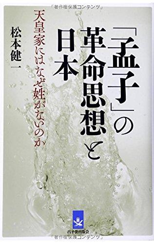 「孟子」の革命思想と日本―天皇家にはなぜ姓がないのか