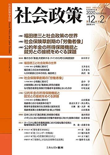社会政策 第12巻第2号(通巻第36号)の詳細を見る