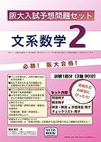 阪大入試予想問題セット文系数学2