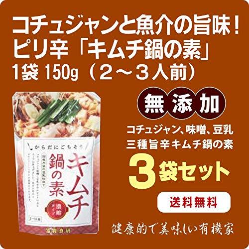 無添加 キムチ鍋の素 150g×3個★送料無料コンパクト★原材料:もち米飴(米(国産)),米みそ(大豆を含む)、豆乳(大豆(遺伝子組み換えでない))、しょうゆ(小麦を含む)、かつおだし、昆布エキス、食塩、みりん、ごま油、でん粉、にんにく、煮干エキス、いわし