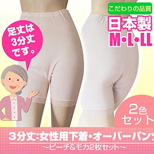 オシャレ女性用大人用 女性用下着 オーバーパンツ おむつカバー 三分丈パンツ ピーチ&モカ2枚セット 2色セット Lサイズ