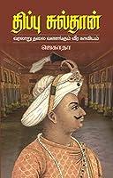 Thippu Sulthan varalaru Thalai Vanangum Veera Kaaviyam