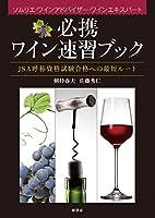 必携ワイン速習ブック: JSA呼称資格試験合格への最短ルート