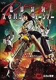血まみれスケバンチェーンソーRED 前編 ネロの復讐 [DVD] image