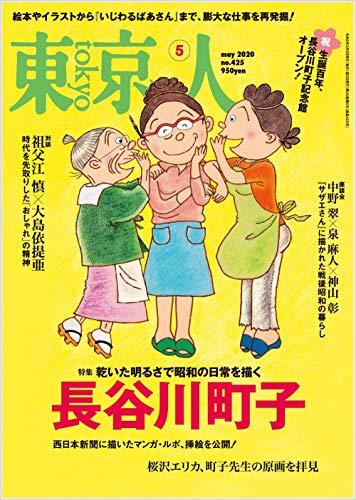 東京人 2020年 05 月号 特集「長谷川町子」 [雑誌]